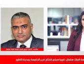 رئيس جامعة الملك سلمان لتلفزيون اليوم السابع: نطبق آليات محكمة لقبول الطلاب