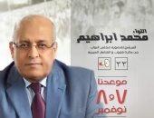 وفاة مرشح لمجلس النواب بدائرة القناطر وقليوب متأثرا بإصابته بكورونا