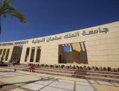 جامعة الملك سلمان الدولية صرح علمى يخدم سوق العمل.. إنفوجراف