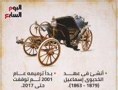 المركبات الملكية رابع المتاحف من نوعه على مستوى العالم.. انفوجراف
