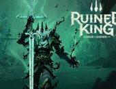 إطلاق لعبة Ruined King أوائل 2021.. اعرف مميزاتها
