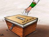 الاستفتاء على الدستور الجزائرى الجديد فى كاريكاتير إماراتى