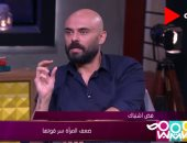 """""""امتى حياتك هتبقى أحلى؟"""".. إجابة غير متوقعة من أحمد صلاح حسنى"""