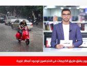 """النيابة تسلم """"طفل المرور"""" لوالده.. وتوقعات بسقوط أمطار على القاهرة غدًا بنشرة حصاد تليفزيون اليوم السابع"""