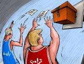 كاريكاتير: صراع ترامب وبايدن للوصول إلى البيت الأبيض يقترب من النهاية