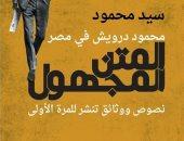 """حياة """"محمود درويش فى مصر"""".. كتاب استقصائى أدبى لـ سيد محمود"""
