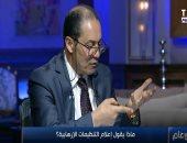 سامى عبد العزيز: الأرهابيون يستخدمون تطبيقات حديثة للترويج لأفكارهم