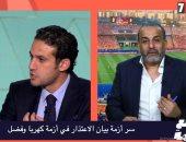 """شبانه في تلفزيون """"اليوم السابع """" : الخطيب أخطأ بعدم الانسحاب بعد خناقة فضل و كهربا"""