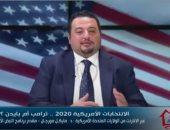 مايكل مورجان لـ القاهرة والناس: نتائج انتخابات أمريكا شديدة التقارب حتى أخر لحظة