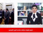 نشرة تليفزيون اليوم السابع:السيسي يوجه بدراسة استبدال السيارات بأخرى تعمل بالغاز