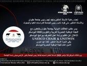 """جامعة حلوان تنظم لقاء تعريفيا بالتعاون مع اليونسكو للتقدم لبرامج """"UNESCO Chair UNITWIN"""""""