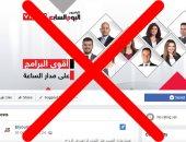 اليوم السابع يحذر من صفحة مزيفة تنتحل اسمه وتنشر أخبارا مفبركة