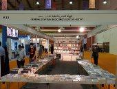هيئة الكتاب تشارك بمعرض الشارقة الدولى للكتاب فى دورته الـ39