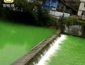 نهر يتحول إلى اللون الأخضر في الصين.. اعرف السبب .. فيديو وصور