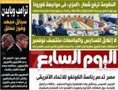 """الحكومة ترفع شعار «الحزم» فى مواجهة كورونا.. غدا بـ""""اليوم السابع"""""""