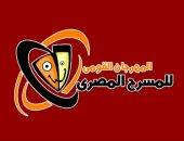 المهرجان القومي للمسرح المصري ينطلق 20 ديسمبر 2020 ويستمر حتى 4 يناير 2021