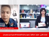 """سيف الدين حميدة يكشف لـ""""تليفزيون اليوم السابع"""" كواليس فيلم """"ستاشر"""".. فيديو"""