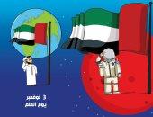 دولة الإمارات تحتفل بيوم العلم فى كاريكاتير إماراتى
