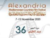 اليوم.. حفل ختام وتوزيع جوائز مهرجان الإسكندرية السينمائى