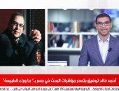 """أحمد خالد توفيق يتصدر مؤشرات البحث فى مصر بـ""""ما وراء الطبيعة"""".. تغطية موسعة"""