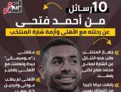 10 رسائل من أحمد فتحى عن رحلته مع الأهلى وأزمة شارة المنتخب.. إنفوجراف