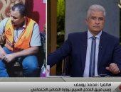 بعد استغاثته لعلاج نجله.. وزارة التضامن: مهتمين بحالة المواطن مهاب يحيى