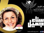 شرم الشيخ الدولى للمسرح الشبابى ينطلق 16 نوفمبر بمشاركة 15 دولة