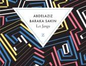 عبد العزيز بركة ساكن يفوز بجائزة الأدب العربى فى فرنسا