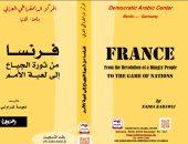 قرأت لك .. كتاب جديد عن الدور الاجتماعى لـ أصحاب السترات الصفراء فى فرنسا