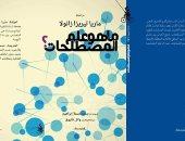 """صدر حديثا.. الطبعة العربية لكتاب """"ما هو علم المصطلحات"""" عن منشورات المتوسط"""