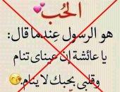 دار الإفتاء تحذر من تداول حديث مغلوط للنبى عن حبه للسيدة عائشة (صورة)