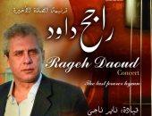"""الجمعة.. """"راجح داوود"""" يقدم حفلا فنيا بمكتبة الإسكندرية"""