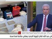 """""""المصرية للدارسات الدوائية"""": لقاح كورونا الجديد يعطى مناعة لمددة سنة"""
