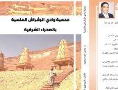 """""""محمية وادى الرشراش"""" كتاب جديد لـ حمدى أحمد عن """"المبدعون العرب"""""""