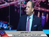 حماية المستهلك: الهدف الرئيسى من الجهاز إحداث توازن فى السوق المصرى