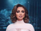 """أنغام تطرح ألبومها الخليجي """"مزح """" بالتعاون مع كبار الشعراء والملحنين"""