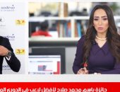 جائزة باسم محمد صلاح لأفضل لاعب بالدورى المصرى التفاصيل بنشرة منتصف اليوم..فيديو