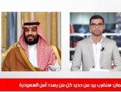 محمد بن سلمان يتوعد من يهدد أمن السعودية.. وبايدن يهاتف بابا الفاتيكان نشرة حصاد تليفزيون اليوم السابع