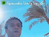 """آسر ياسين يواصل عرض يومياته فى العزل: """"كورونا واحنا بنفسحها"""".. فيديو"""