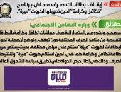 """أخبار مصر.. بطاقات صرف """"تكافل وكرامة"""" مستمرة لحين تحويلها لكروت """"ميزة"""""""