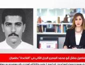 """تفاصيل مقتل الرجل الثانى فى """"القاعدة"""" بنشرة الظهيرة من تليفزيون اليوم السابع"""