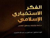 """قرأت لك.. """"الفكر الاستخباراتى الإسلامى"""" هل عرفه المسلمون الأوائل"""
