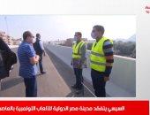 الرئيس يتفقد مدينة مصر الدولية للألعاب الأولمبية بالعاصمة الإدارية بنشرة تليفزيون اليوم السابع