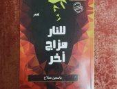 """قصور الثقافة تصدر ديوان """"للنارِ مِزاجٌ آخر"""" لياسمين صلاح عبد الرحيم.. صور"""