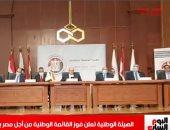 تليفزيون اليوم السابع يسلط الضوء على نتيجة المرحلة الثانية من انتخابات البرلمان