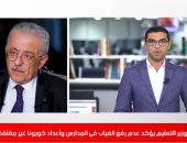 حقيقة رفع الغياب فى المدارس بسبب كورونا بنشرة حصاد تليفزيون اليوم السابع