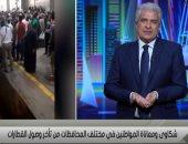 وائل الإبراشى لوزير النقل: مهمتك نقل الناس علشان يشوفوا مصالحهم مش تعذيبهم