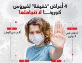 """4  أعراض """"خفيفة"""" لفيروس كورونا لا تتجاهلها.. إنفوجراف"""