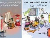 الوسائل الأمنة للتدفئة خلال فصل الشتاء بكاريكاتير سعودى