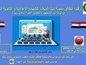تعليم شمال سيناء تعلن عن دروس بث مباشر لشرح المواد الدراسية